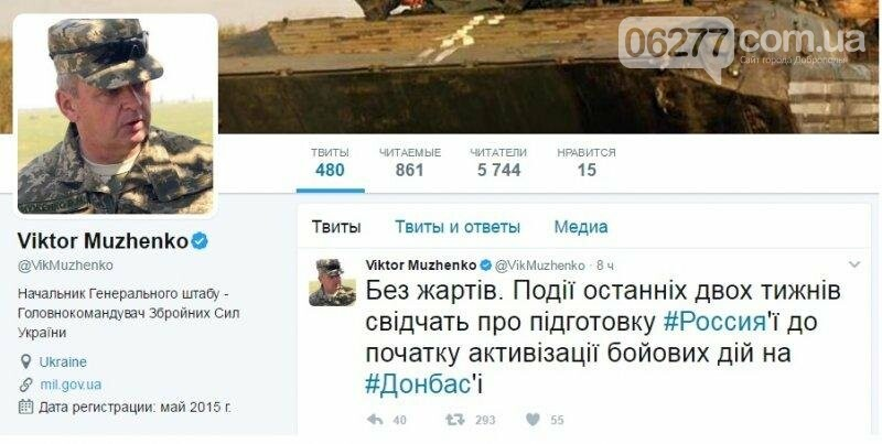Начальник Генштаба Муженко сообщил о скорой активизации боевых действий, фото-1