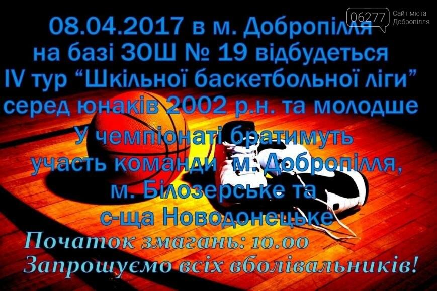 """В Доброполье пройдет четвертый тур """"Школьной баскетбольной лиги"""", фото-1"""