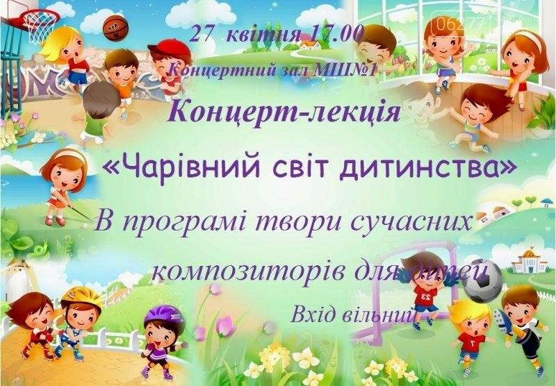 В добропольской музыкальной школе состоится концерт для детей, фото-1