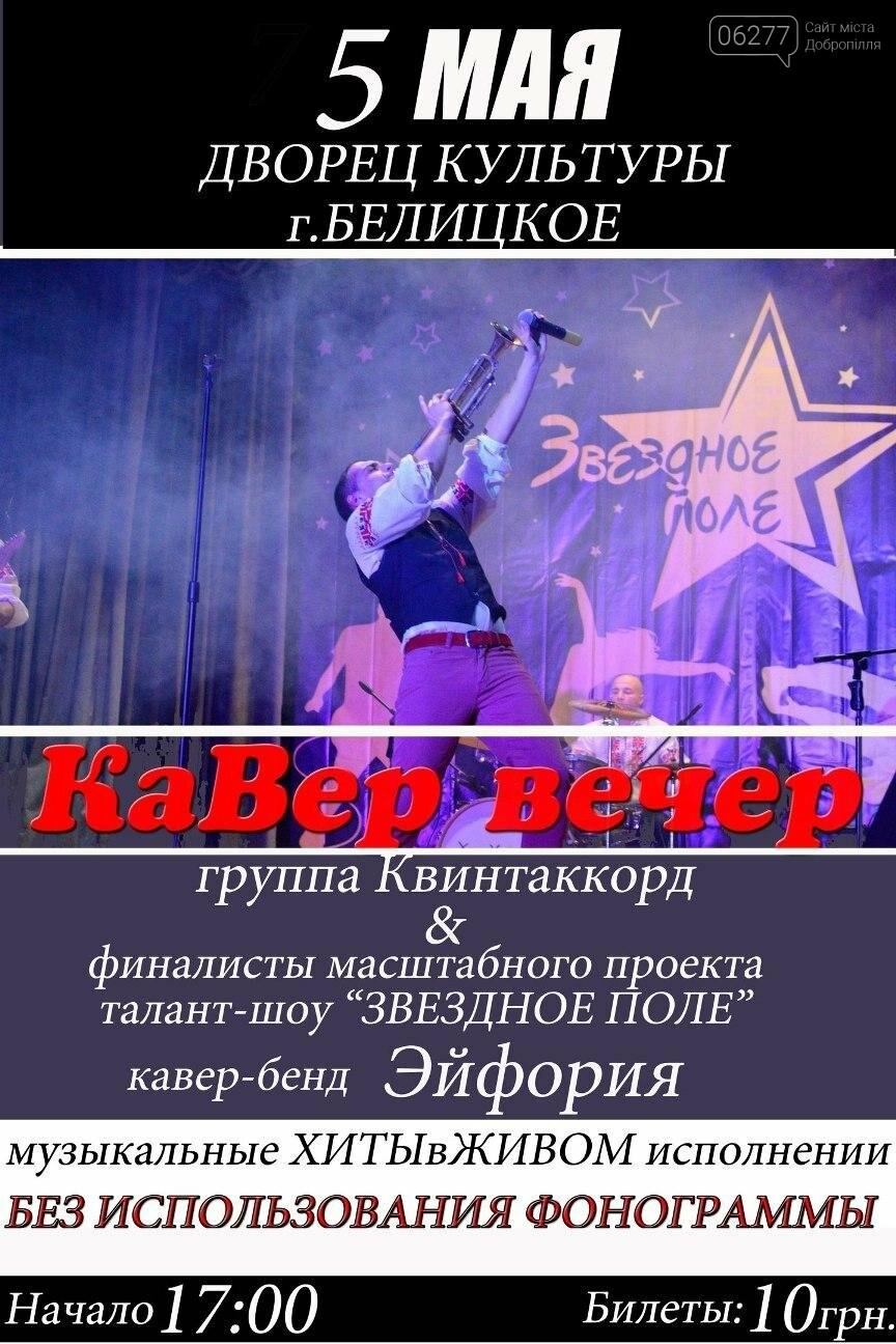 """В белицком Дворце культуры пройдет концерт финалистов """"Звездного Поля"""", фото-1"""