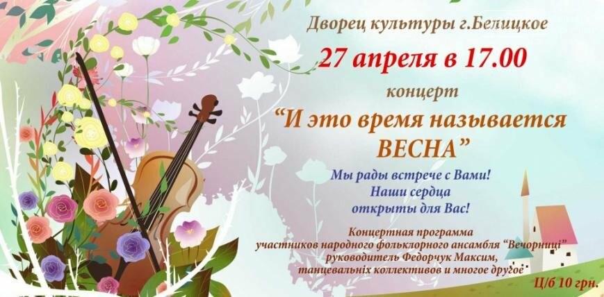"""В ДК г. Белицкое состоится концерт """"И это время называется весна"""", фото-1"""