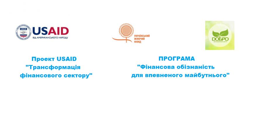 Добропольчан приглашают на бесплатный тренинг по финансовой грамотности, фото-1