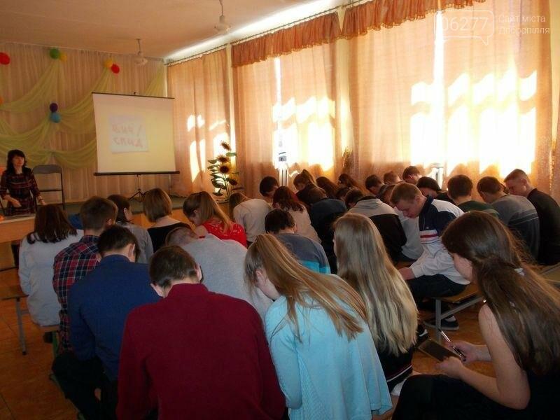 Сотрудники центра соцслужб поговорили с добропольскими старшеклассниками о СПИДе, фото-1