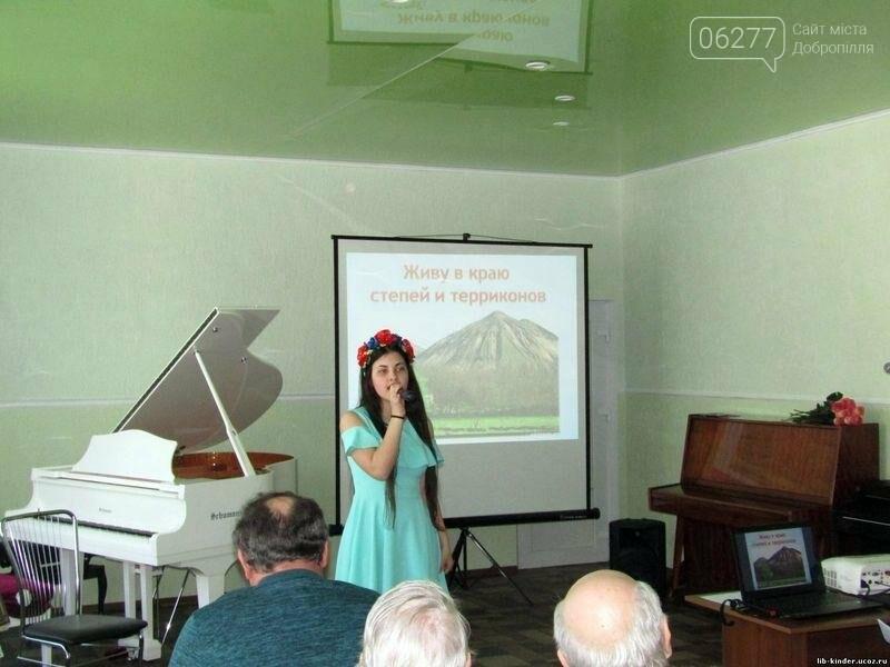 В Доброполье провели музыкально-поэтической вернисаж, фото-1