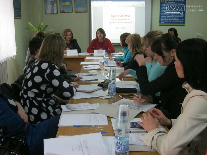 Добропольский центр занятости усилит сотрудничество со школьными психологами, фото-1