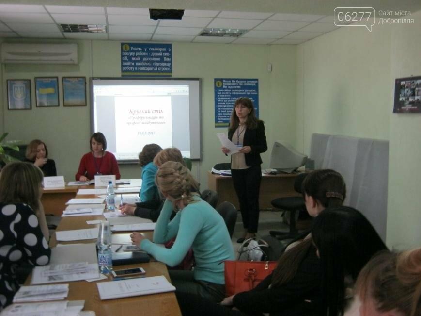 Добропольский центр занятости усилит сотрудничество со школьными психологами, фото-2