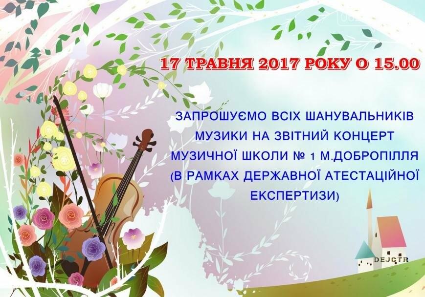 17 мая в музыкальной школе Доброполья состоится отчетный концерт, фото-1