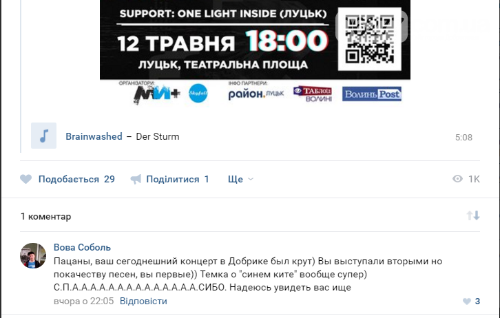 """В Доброполье состоялся концерт немецкой рок-группы """"BRAINWASHED"""", фото-1"""