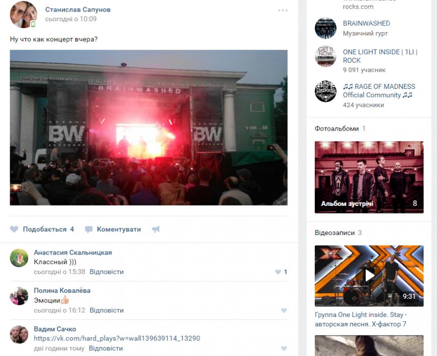 """В Доброполье состоялся концерт немецкой рок-группы """"BRAINWASHED"""", фото-2"""