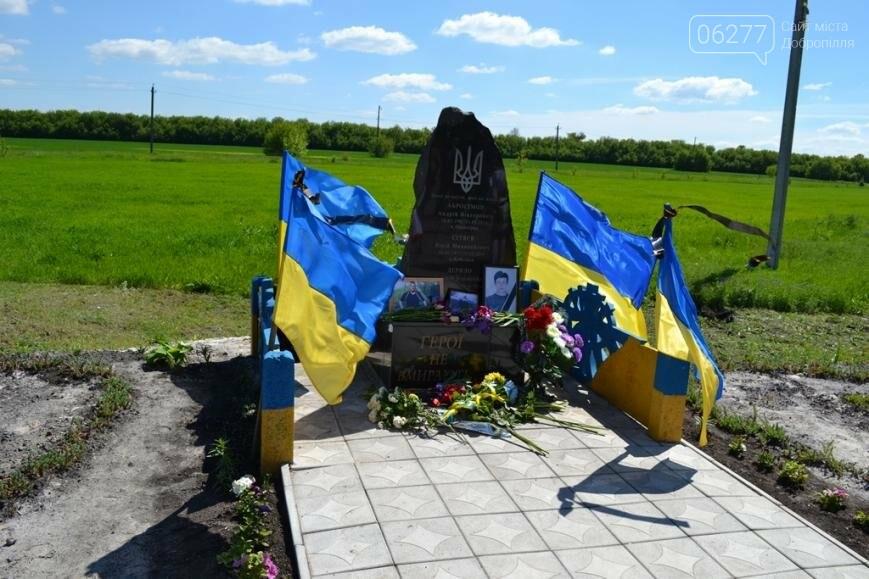 Третья годовщина: в Золотом Колодце почтили погибших воинов АТО, фото-1