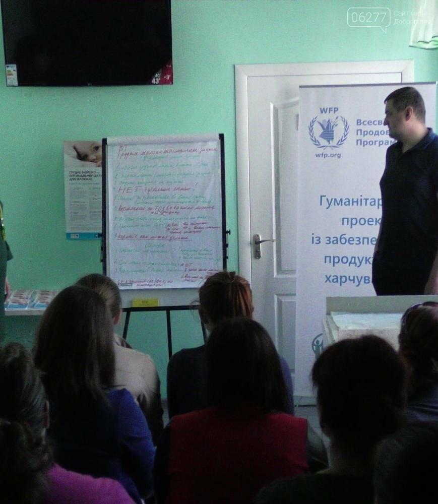 В Доброполье женщинам на тренинге рассказали о грудном вскармливании, фото-1