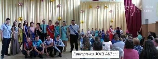 Девятиклассники сельских школ Добропольского района получили документы об образовании, фото-1