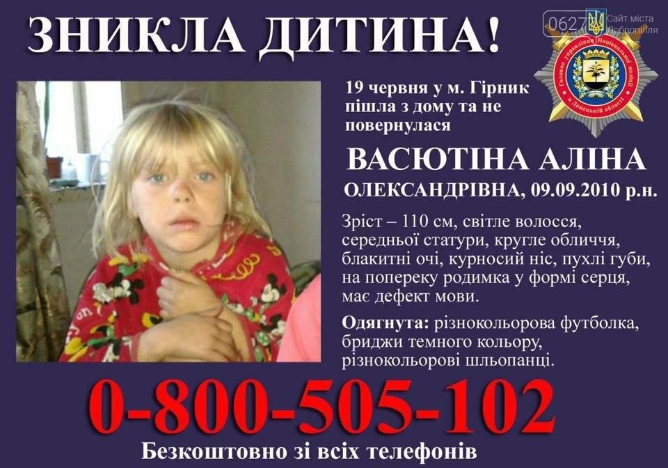 Полиция Донецкой области продолжает поиски 6-летней девочки из Горняка, фото-2