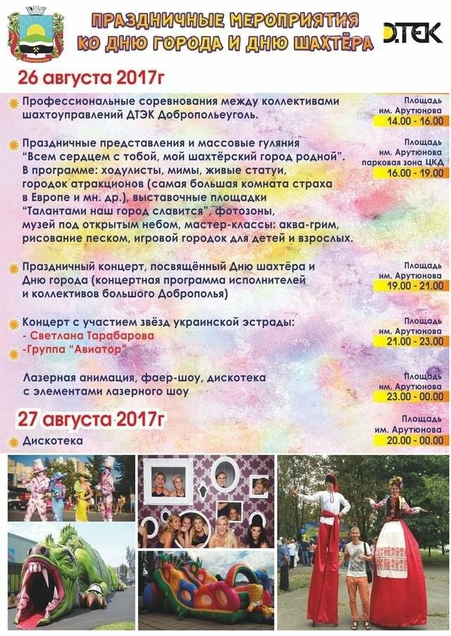 Программа Дня Шахтёра и Дня города в Доброполье, фото-1