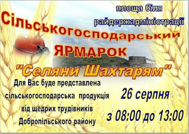 """У Добропіллі проходе ярмарок """"Селяни - Шахтарям"""", фото-1"""