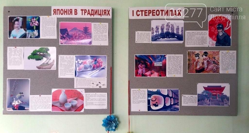 """Выставка-вдохновение """"Япония в традициях и стереотипах» в Доброполье, фото-1"""