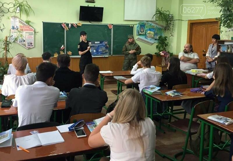 """Для учеников Доброполья правоохранители провели""""Факультатив с полицейским"""", фото-6"""