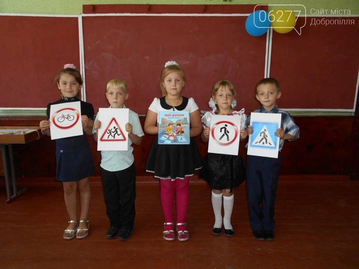 """В Святогорівській школі  Добропільського району проходить тиждень """"Увага! Діти на дорозі!"""", фото-1"""