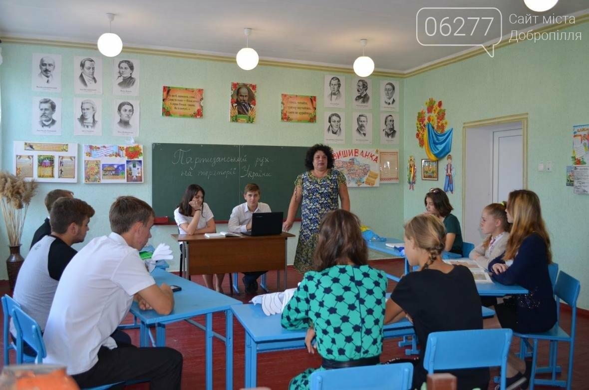 В Шиловской ЗОШ Добропольского района отметили день Партизанской славы, фото-1