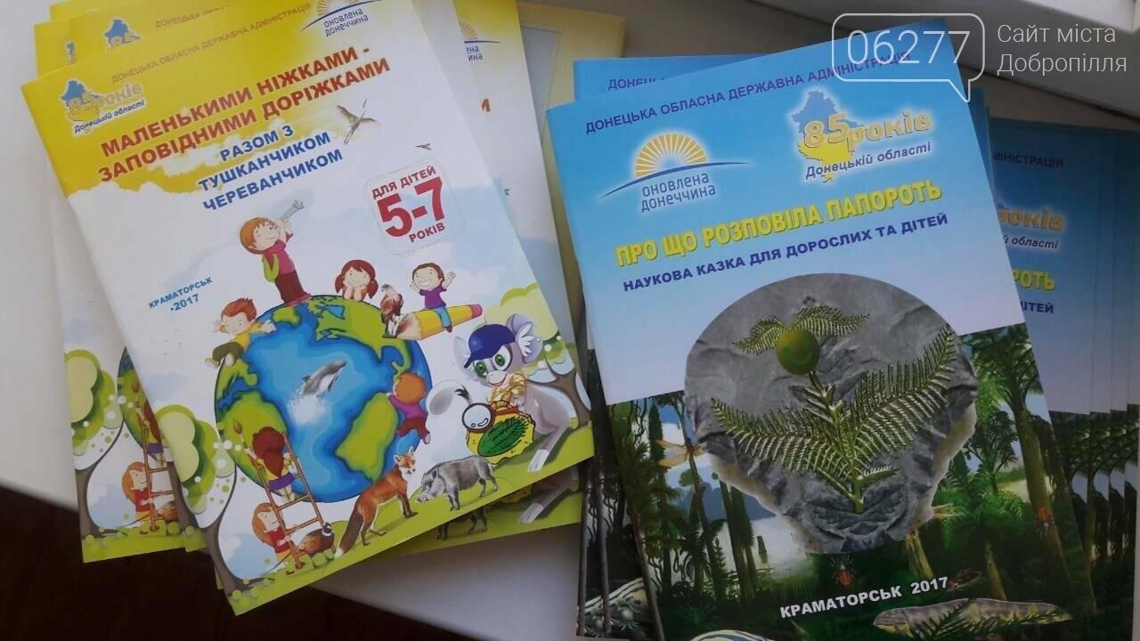В Добропольском районе проводят уроки экологии, фото-2