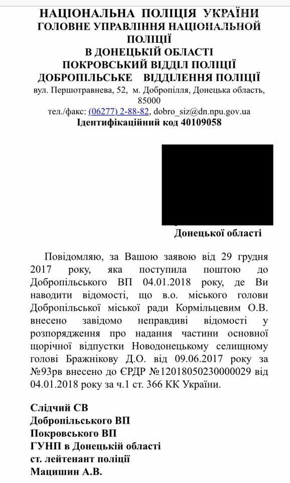 Правоохранители Доброполья утверждают, что в отношении и.о. мэра начато уголовное производство, фото-1