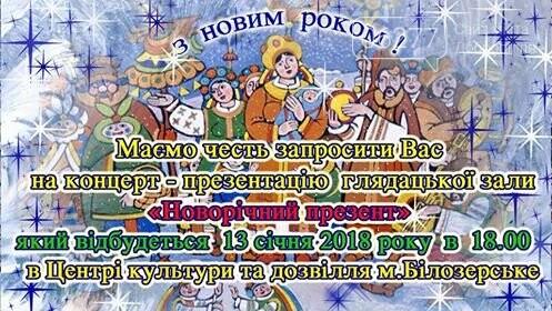 """Жителей Белозерского приглашают на концерт-презентацию """"Новогодний презент"""", фото-1"""
