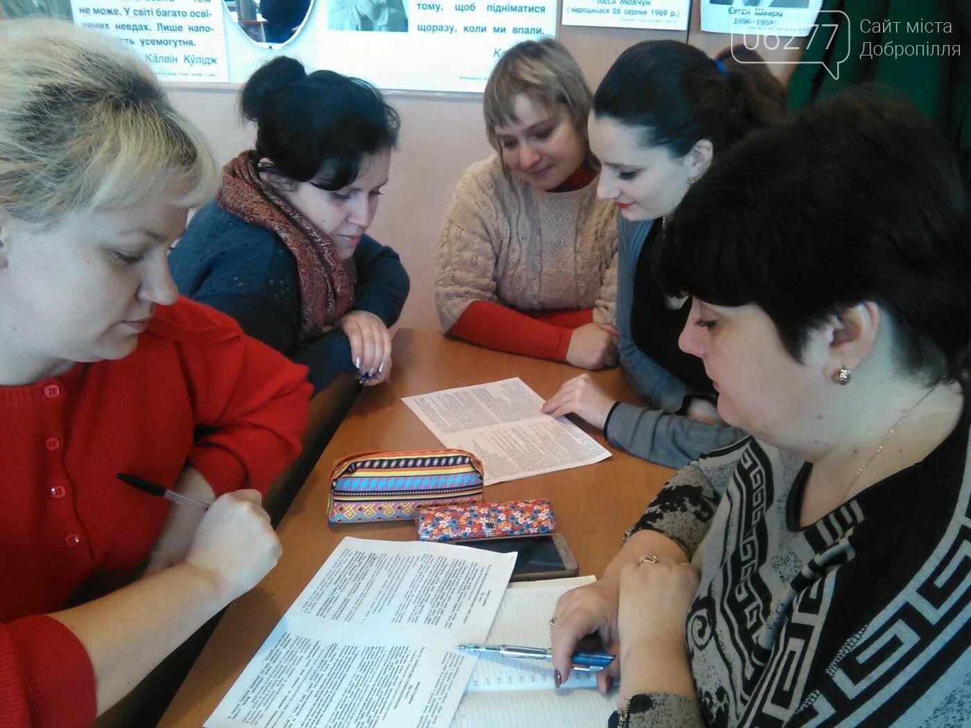 У Добропіллі на базі НВК-ліцею та ЗОШ-інтернату відбулися щорічні Січневі зустрічі педагогічних працівників, фото-4