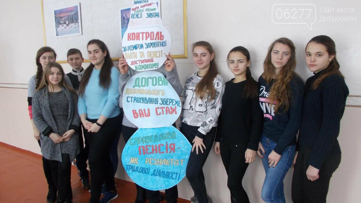 Специалисты ПФУ Доброполья и школьники провели флешмоб, фото-2