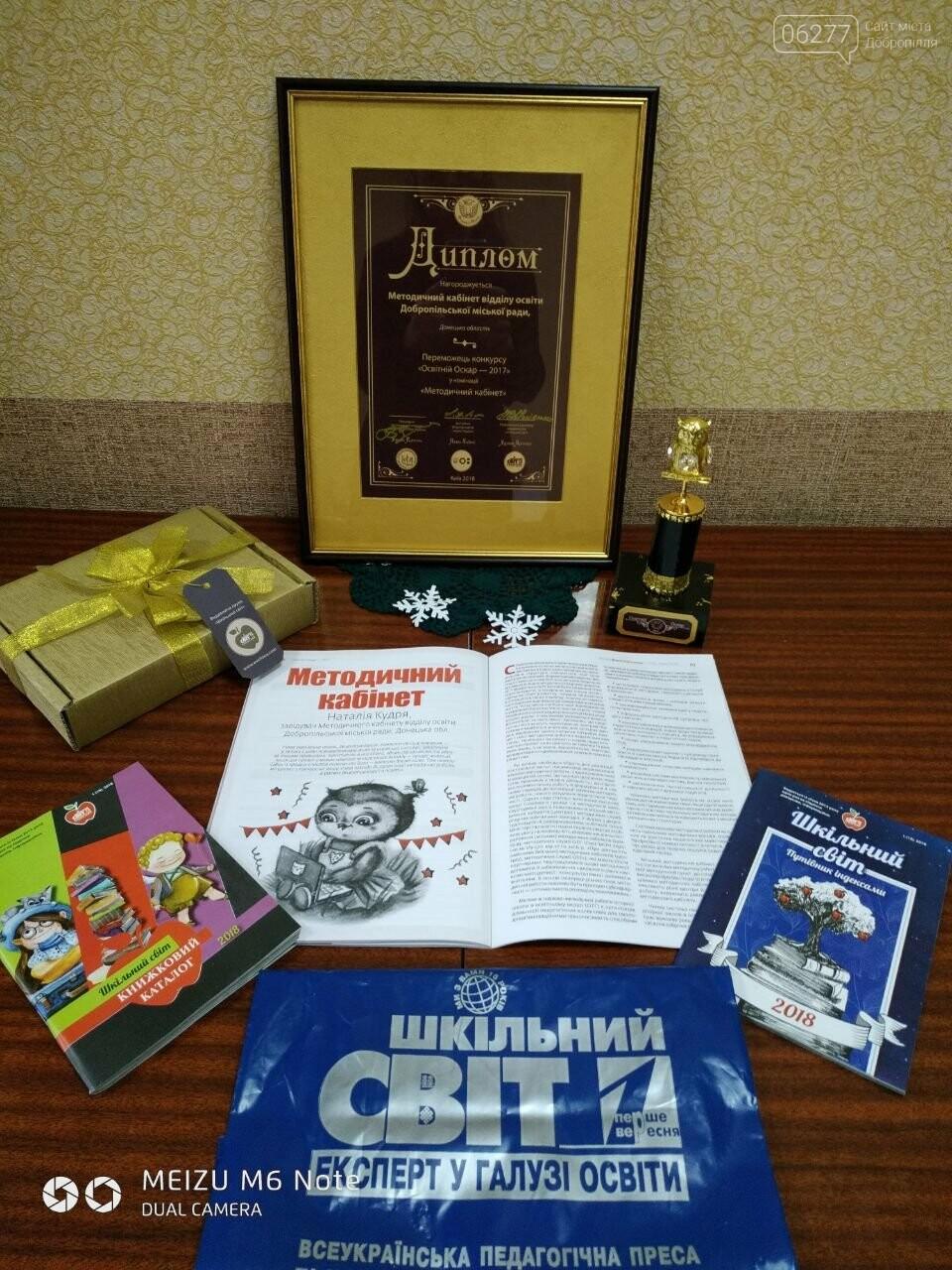 Методичний кабінет відділу освіти Добропільської міської ради -  переможець Всеукраїнського конкурсу  «Освітній Оскар - 2017», фото-2