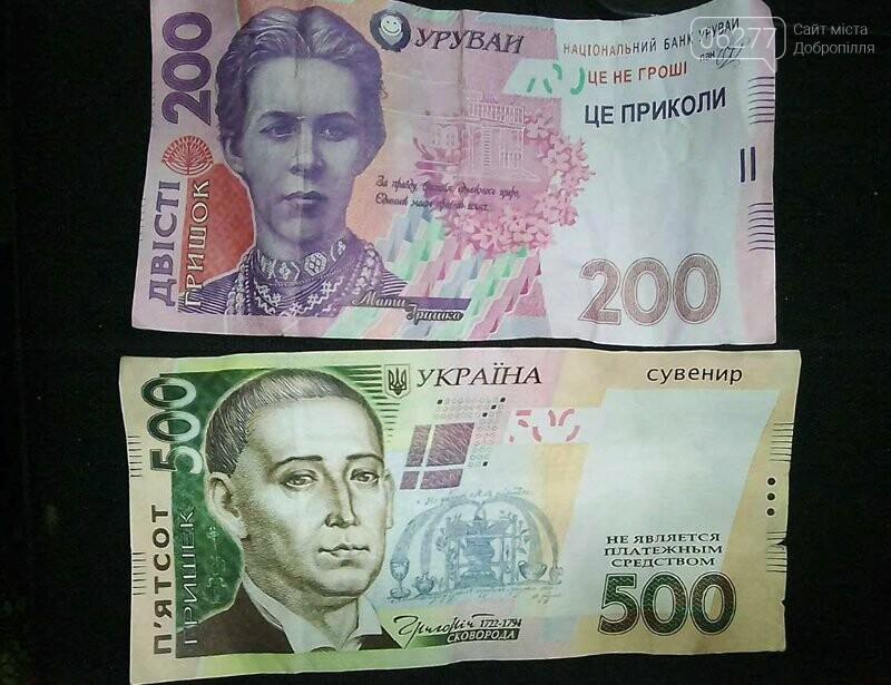 В Доброполье разоблачили мужчину, который обменивал сувенирные деньги на настоящие, фото-1