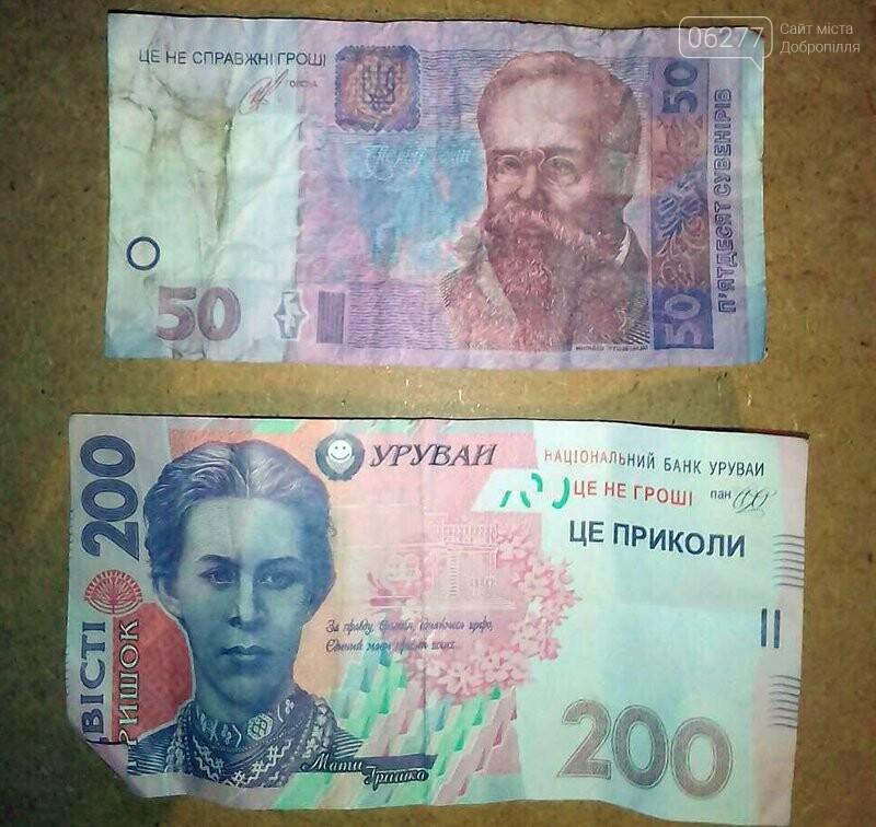 В Доброполье разоблачили мужчину, который обменивал сувенирные деньги на настоящие, фото-2