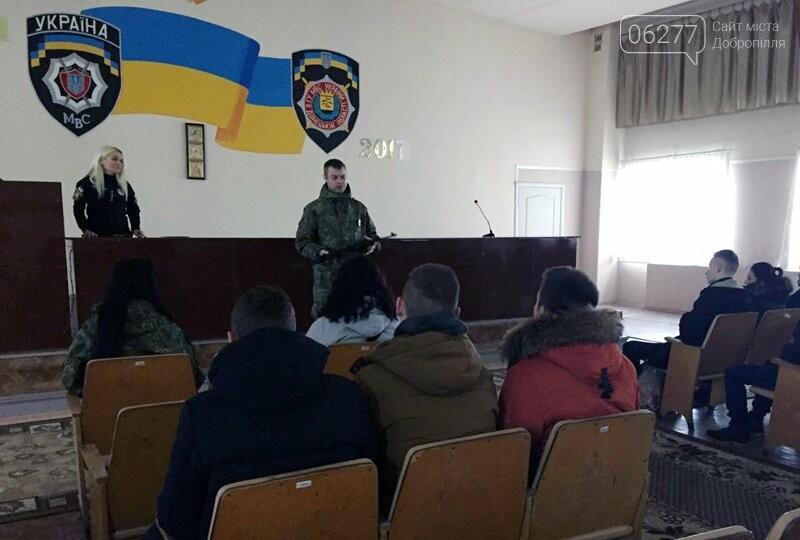 Добропольское отделение полиции открыло двери для будущих абитуриентов вузов системы МВД Украины, фото-6