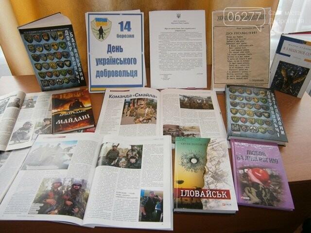 В библиотеках Добропольского района оформлены выставки ко Дню украинского добровольца, фото-1