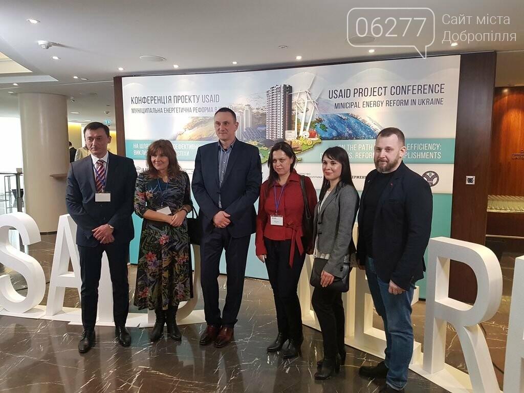 Міський голова Добропілля взяв участь у підсумковій конференції Проекту USAID «Муніципальна енергетична реформа в Україні», фото-1