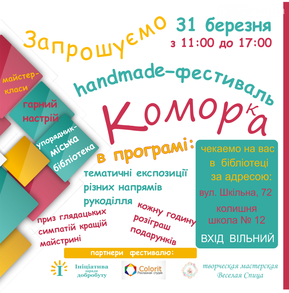 31 березня в Білозерську вперше відбудеться handmade – фестиваль , фото-1