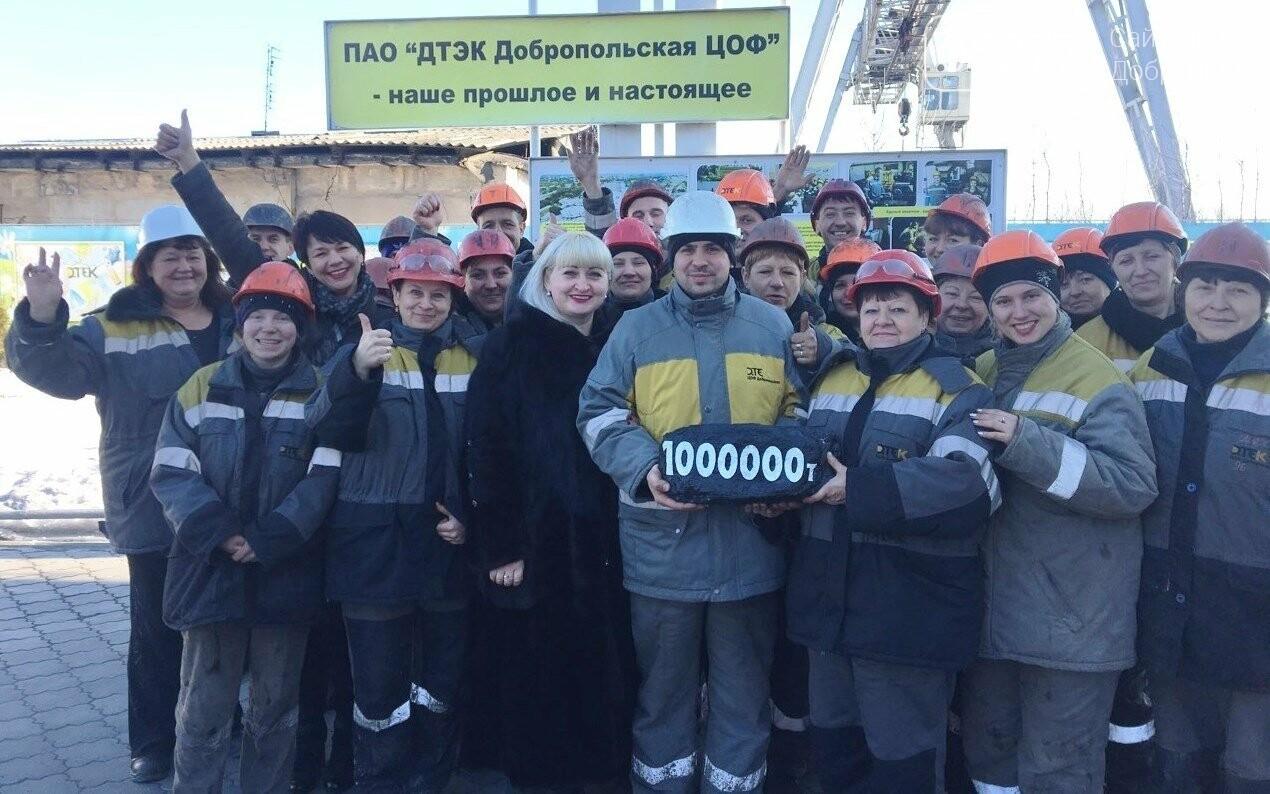 ДТЭК ЦОФ Добропольская переработала первый миллион, фото-2