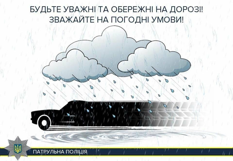 Пам'ятайте, гальмівний шлях на мокрій дорозі довший, аніж на сухому покритті, фото-1