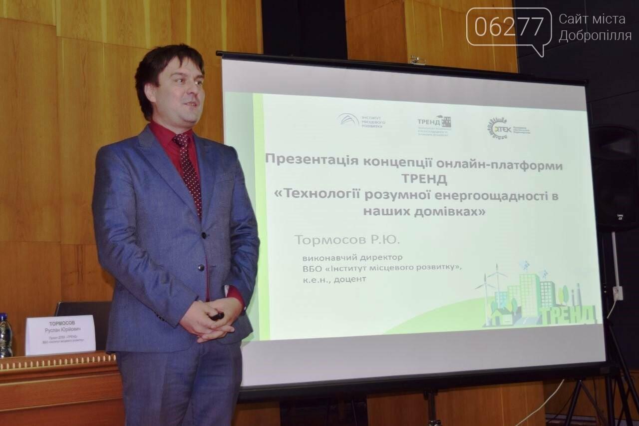 В Белозерском энергоэффективность становится ТРЕНДом , фото-1