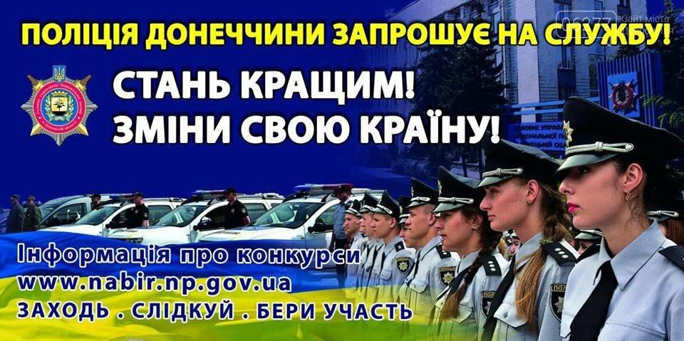 Добропільчан запрошують приєднатись до великої поліцейської родини, фото-1