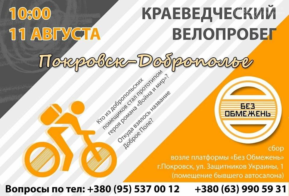 Любителів велопрогулянок чекає велопробіг-екскурсія з Покровська до Добропілля, фото-1