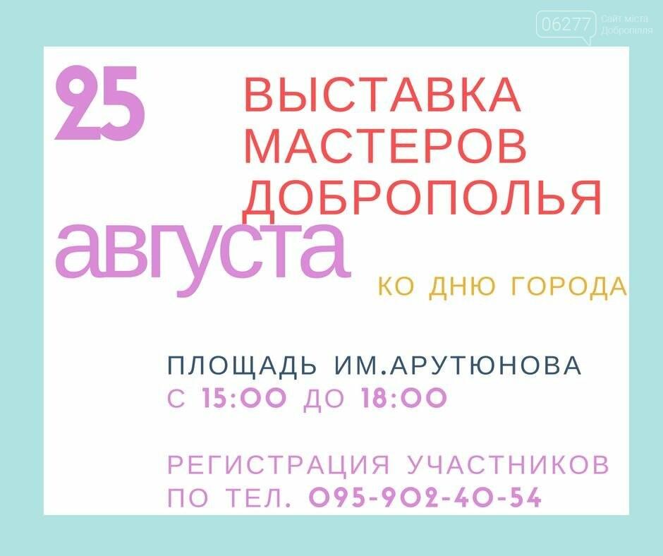 Добропольчан приглашают принять участие в городской выставке мастеров, посвященной Дню города, фото-1