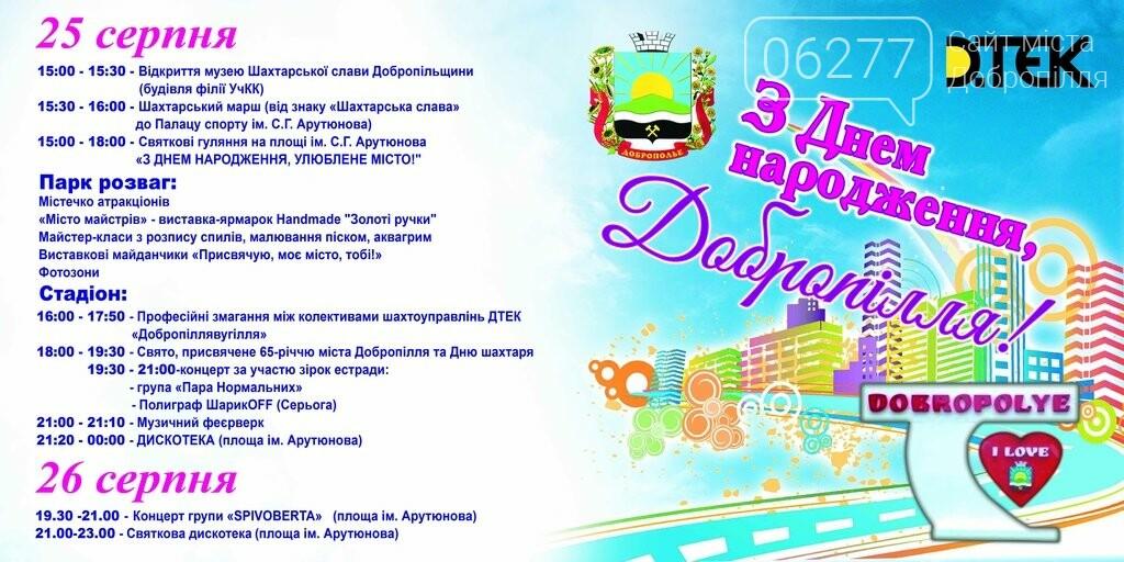 Программа мероприятий в Доброполье на День города и День шахтёра, фото-1