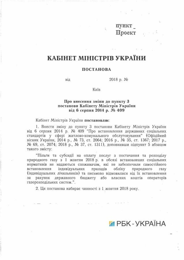 У некоторых украинцев отберут субсидии: принято важное решение, фото-1