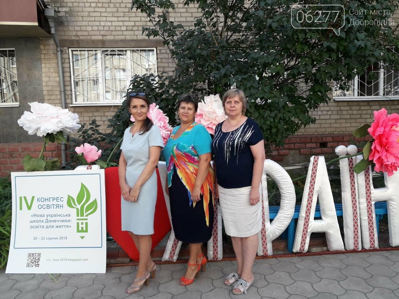 Участь педагогів Добропілля в роботі ІV Конгрес у освітян Донеччини, фото-3