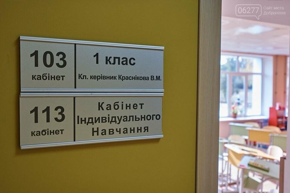 В Добропіллі запрацювала капітально відремонтована опорна школа, фото-3