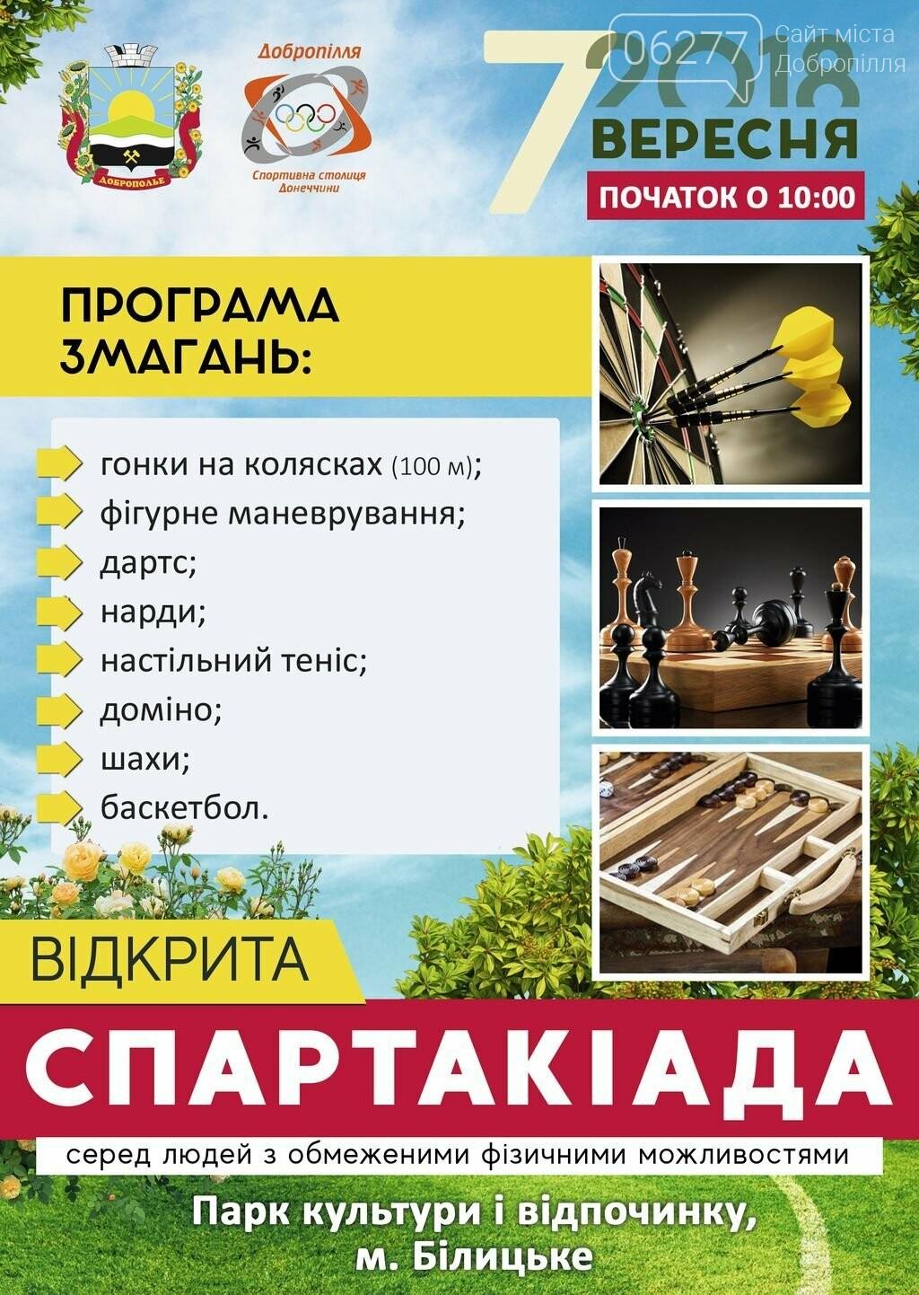 В Доброполье проведут спартакиаду среди людей с особыми потребностями, фото-1