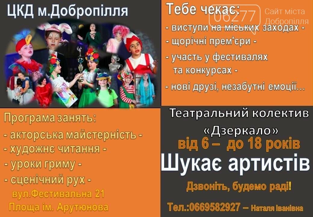 """У Добропіллі театральний колектив """"Дзеркало"""" оголошує набір, фото-1"""