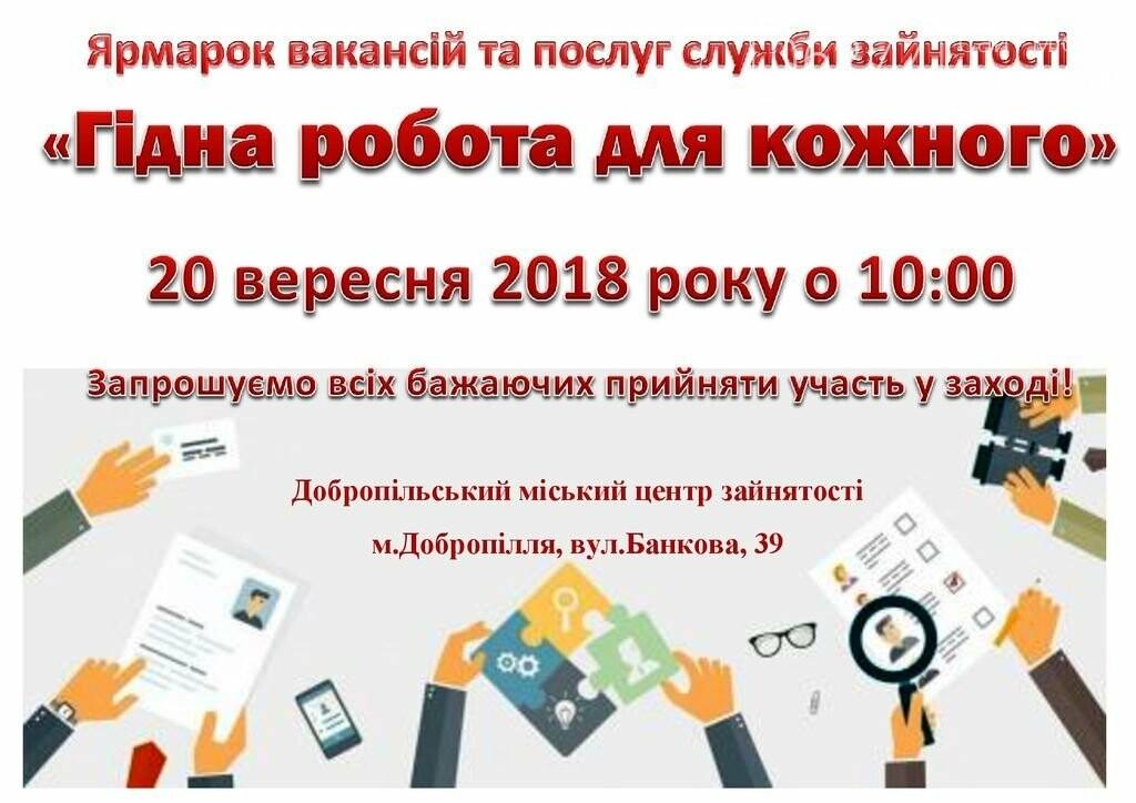 В Доброполье проведут ярмарку вакансий, фото-1