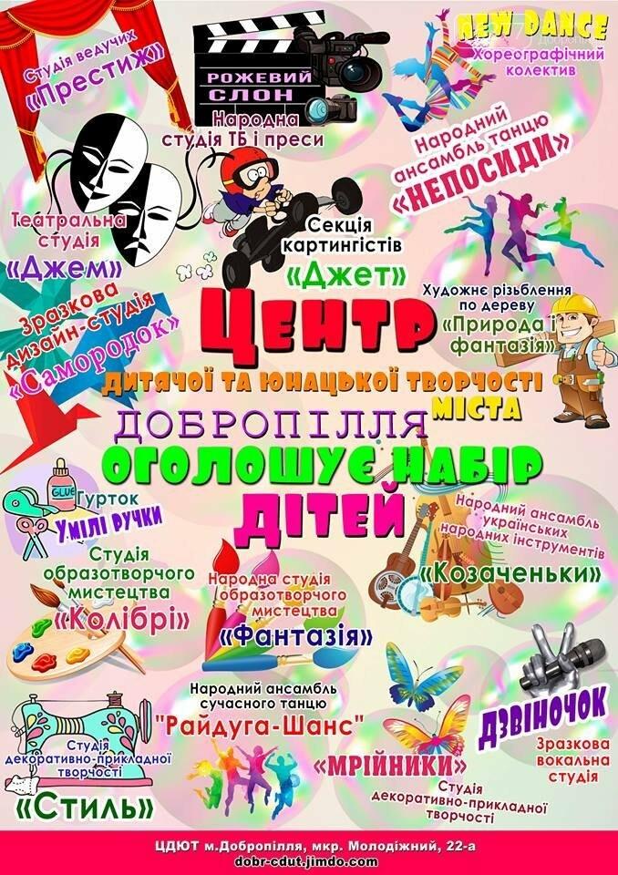 У Добропіллі Центр дитячої та юнацької творчості оголошує набір дітей, фото-1
