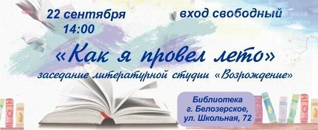 В Белозерском литературная студия «Возрождение» приглашает на открытие нового творческого сезона, фото-1